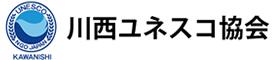 川西ユネスコ協会